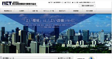 東京都設備設計事務所協会