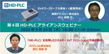 第4回 HD-PLCアライアンスウェビナー(9/24)のご案内