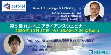 10月27日16:00 第5回 HD-PLCアライアンス ウェビナーのご案内