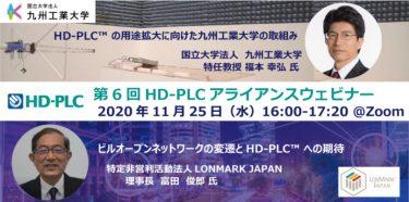 11月25日16:00 第6回 HD-PLCアライアンス ウェビナーのご案内