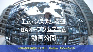 エム・システム技研のBA動画紹介