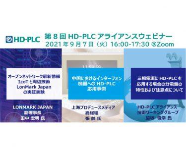 第8回 HD-PLCアライアンス ウェビナー(9/7)のご案内